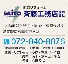 リフォームが得意な工務店 斉藤工務店 TEL072-840-8076