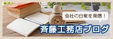 斉藤工務店ブログ