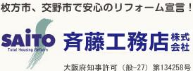 斉藤工務店株式会社